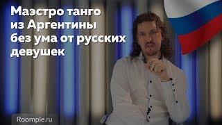 ИНОСТРАНЦЫ В ЕКАТЕРИНБУРГЕ | Хулио Мариньо (Аргентина) девушки Екатеринбурга и не только...
