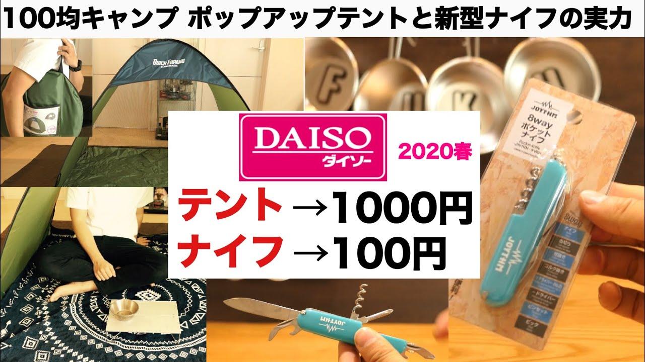 キャンプ道具】2020春 100均キャンプギアの実力 ダイソー千円テントと ...