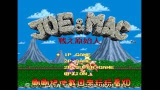 【蒼冥】懷舊遊戲 - 摩登原始人(Joe&Mac)
