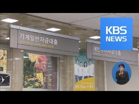 기준금리 인상…주담대 이자 얼마나 오를까? / KBS뉴스(News)