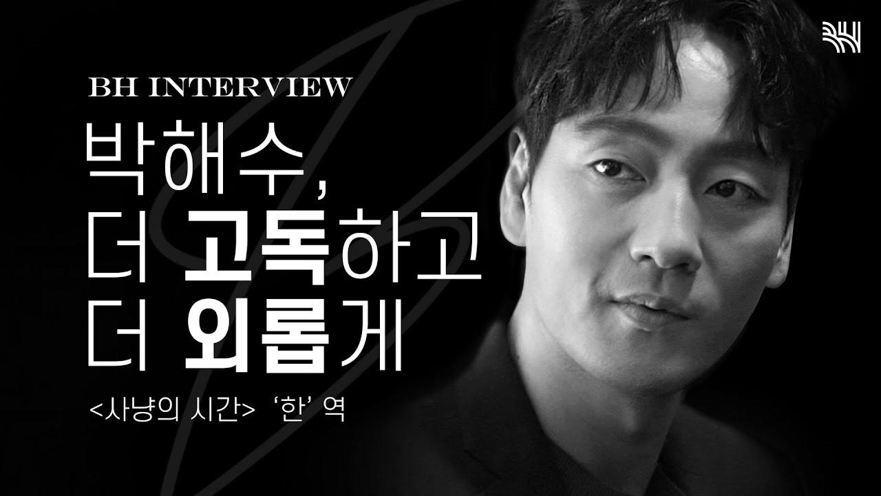역할과 일대일로 맞장 뜬 박해수의 '사냥의 시간' 인터뷰   내 배우의 1+3 BH INTERVIEW Park Hae Soo