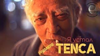 TENCA - Я устал (Премьера, Клип 2019)