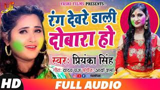 Priyanka Singh का New होली Song Rang Deware Daali Dobara Ho New Latest Bhojpuri Holi Songs 2019