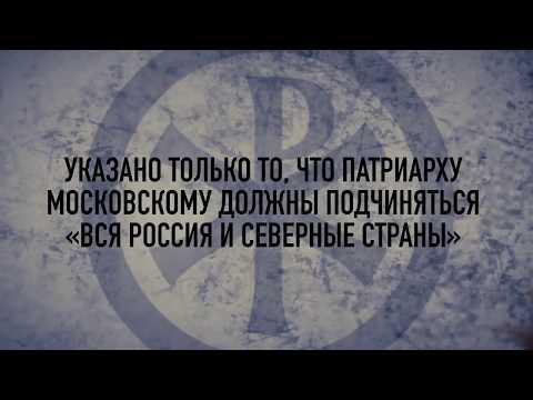 Ложь Константинополя о границах Московского Патриархата