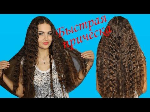 Быстрая прическа своими руками/Легкие кудри/Прическа на длинные, средние , короткие волосы/Juliy@