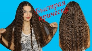 Быстрая прическа своими руками/Легкие кудри/Прическа на длинные, средние , короткие волосы/Juliya