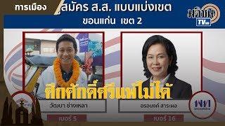 เลือกตั้ง 62 ศึกชนช้างขอนแก่น เขต 2 พลังประชารัฐบี้เพื่อไทย: Matichon TV