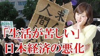 【日本経済崩壊】 韓国人「日本人『生活が苦しい』と答える日本人世帯が...