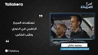 """"""" غاب ميسي فحضرت لمحات صلاح"""".. ضمن أبرز تصريحات الثلاثاء ١٠ ديسمبر"""