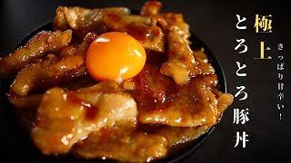 豚丼 | だれウマ/学生筋肉男飯さんのレシピ書き起こし