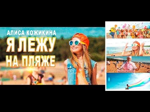 Alisa Kozhikina /Алиса Кожикина— I Am Lying On The Beach / Я лежу на пляже