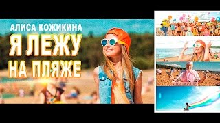 Alisa Kozhikina /Алиса Кожикина I Am Lying On The Beach / Я лежу на пляже