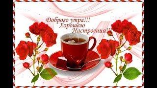 С добрым утром! Хорошего настроения! Желаю...
