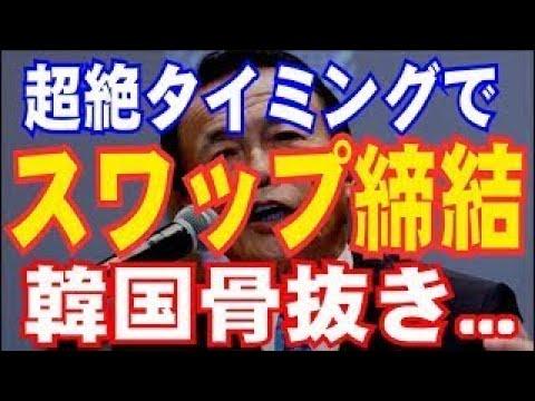 麻生太郎が超本気!『韓国は必要ない!大事なのは親日国だ!!!』日中韓の共同声明でさえも韓国を無視する始末www