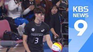'천안 아이돌' 이시우의 알토란 활약…현대캐피탈 승리 / KBS뉴스(News)