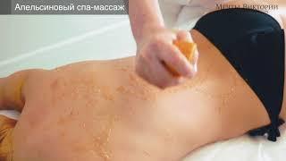 Апельсиновый спа-массаж