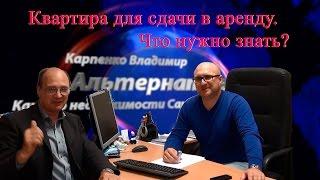 Переезжаем в Санкт-Петербург | Квартира для сдачи в аренду | Проблемы арендаторов и арендодателей
