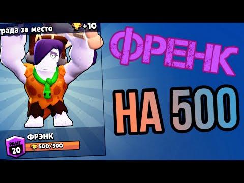 АПНУЛ ФРЭНКА НА 500 КУБКОВ! || 500 Кубков