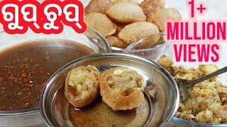 ଠଲ ପର ଗପଚପ ର ସହଜ ରସପ  Paani Puri, Golgappa, Puchka, Gupchup Recipe  Su&#39s Food Corner Odia