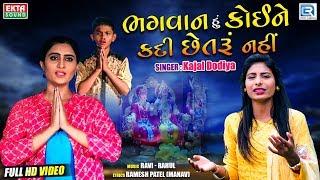 Kajal Dodiya - Superhit Song | Bhagvan Hu Koine Kadi Chhetru Nahi | Full HD Video