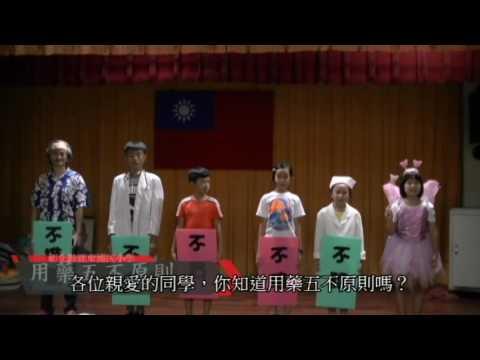 鹿東國小我家藥安全 吃藥啊!大代誌宣導行動劇 - YouTube