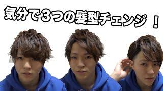 すぐに印象を変えられる髪セット3スタイル! thumbnail