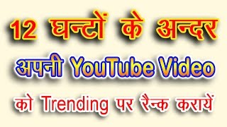 Rank  YouTube Videos on Trending Page in 12 Hours Very Advance Tutorial 2017