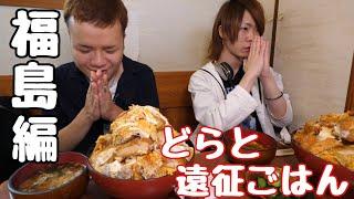 【大食い】どらと福島遠征 あすなろ食堂【デカ盛り】 thumbnail