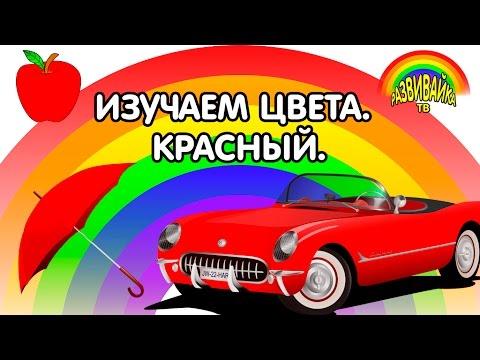 Мультфильм про красный цвет для детей