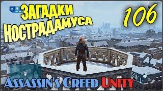 Скачать Прохождение Assassin S Creed Unity 106 Загадки Нострадамуса Сатурн