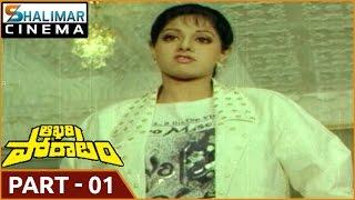 Aakhari Poratam Telugu Movie Part 01/12 || Akkineni Nagarjuna, Sridevi, Suhasini || Shalimarcinema