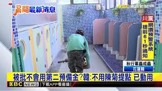 韓國瑜稱治登革熱「經費不夠」 陳菊:怎麼會呢?