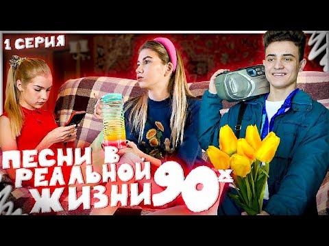 ПЕСНИ В РЕАЛЬНОЙ ЖИЗНИ 90х