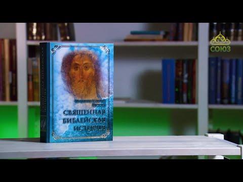 У книжной полки. Митрополит Вениамин (Пушкарь). Священная Библейская история