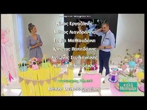 755aa50e43d Ιδέες για παιδικό πάρτυ στο σπίτι - YouTube