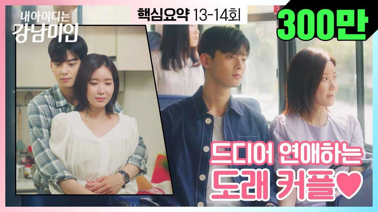 Download [핵심요약][ENG] 드디어 연애하는 도래 커플♥ 내 아이디는 강남미인 13-14회