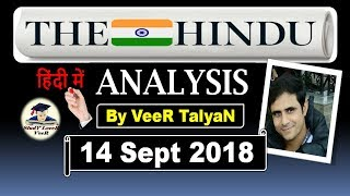 14 September 2018 - The Hindu Discussion - Pradhan Mantri Annadata Aay Sanrakshan Abhiyan (PM-AASHA)