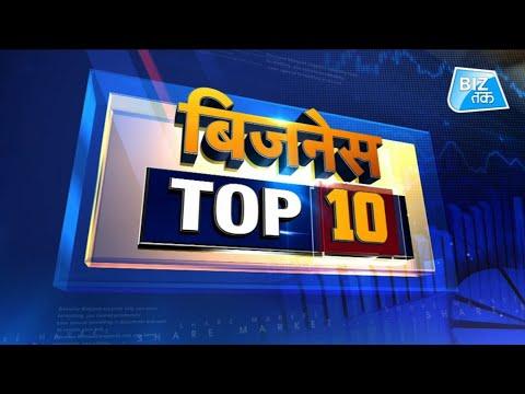 Business Top 10 । BizTak