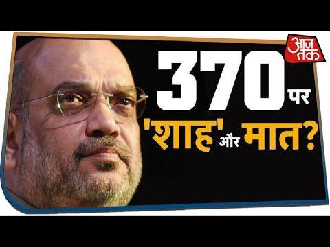 370 पर 'शाह' और मात? | देखिये Dangal Rohit Sardana के साथ