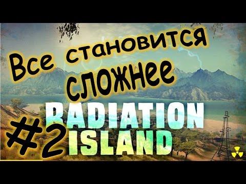 Radiation Island Прохождение Все становится сложнее #2
