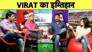 LIVE KKR vs RCB: क्या Kolkata के सामने आज टूटेगा Virat की हार का क्रम? Karthik vs Virat