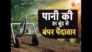 कृषि दर्पण : कम पानी में फसल उगे बेजोड़... सिंचाई की आधुनिक तकनीक से लहलहाएंगे खेत...