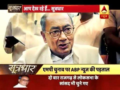 क्या एमपी में सत्ता के सूत्रधार बनेंगे दिग्विजय सिंह? देखिए, सूत्रधार | ABP News Hindi