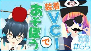 【VCIの進化が】VCIもギフトも面白くて時間がヤバイ【止まらない!!】