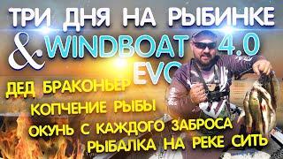 ДЕД БРАКОНЬЕР расскажет где искать рыбу на Рыбинском водохранилище ОКУНЬ ГИГАНТ с каждого заброса