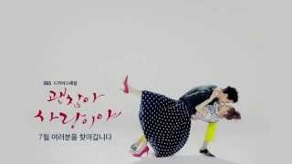 It's Okay, That's Love (괜찮아 사랑이야) Trailer 2