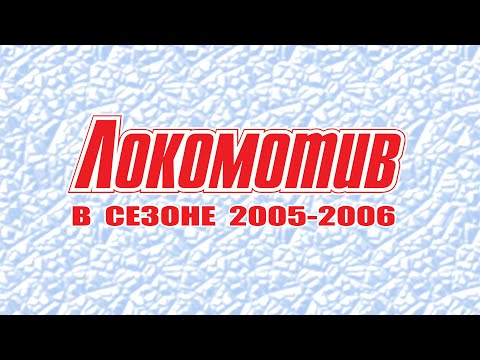 ЛОКОМОТИВ ЯРОСЛАВЛЬ В СЕЗОНЕ 2005 - 2006