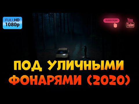 Под уличными фонарями (2020) Трейлер - 1 сезон.