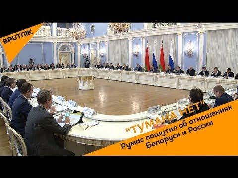 Румас пошутил о тумане в отношениях Беларуси и России