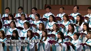승리하며 나가세 중창단 연합 지휘 전두필 부평감리교회 주일저녁예배 20190421